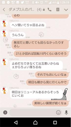 f:id:tumamimi:20180209032629j:image