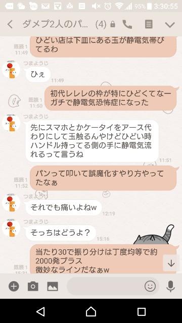 f:id:tumamimi:20180210033150j:plain