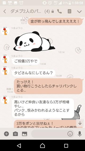 f:id:tumamimi:20180212020228j:plain