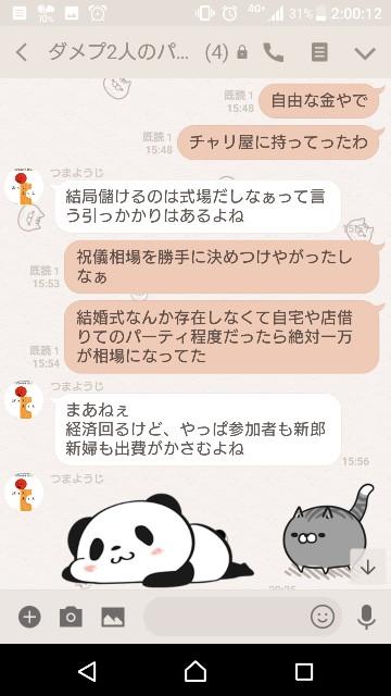 f:id:tumamimi:20180212020236j:plain