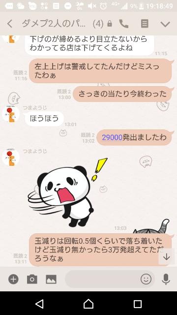 f:id:tumamimi:20180214192718j:plain