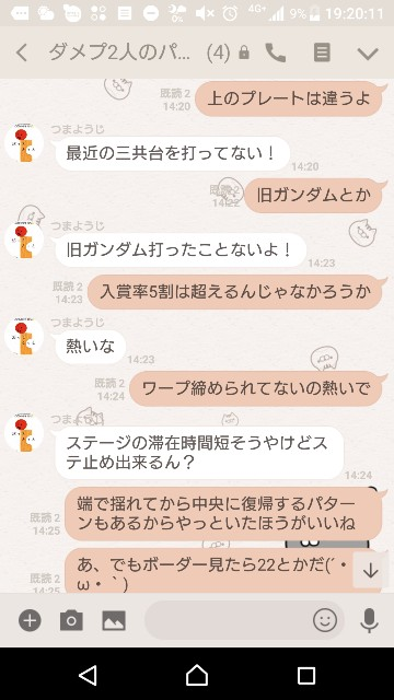 f:id:tumamimi:20180214192759j:plain