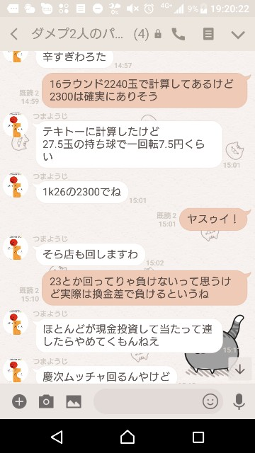 f:id:tumamimi:20180214192807j:plain