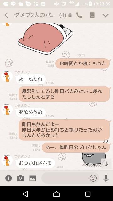 f:id:tumamimi:20180214192950j:plain