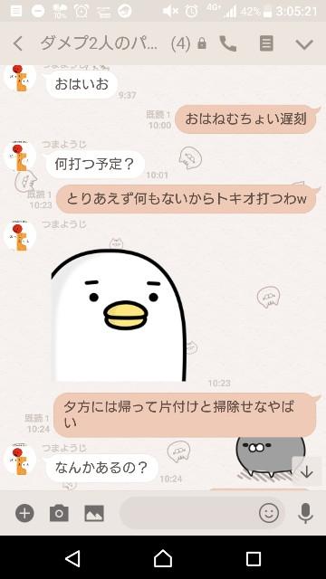 f:id:tumamimi:20180216040306j:plain