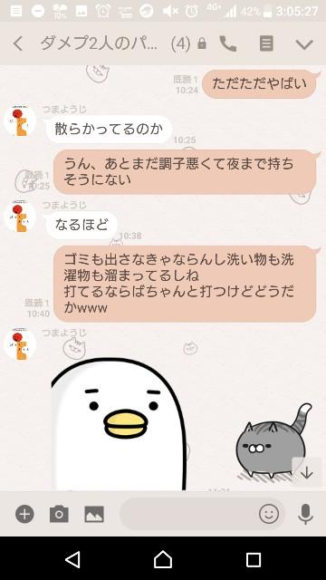 f:id:tumamimi:20180216040309j:plain