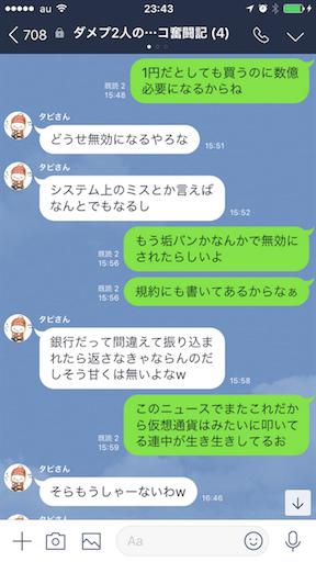 f:id:tumamimi:20180219234602p:image