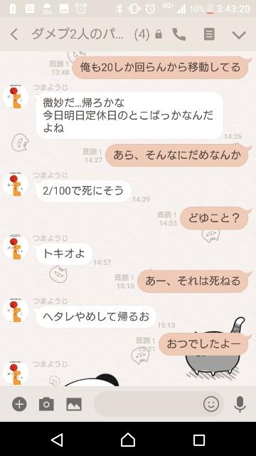 f:id:tumamimi:20180221152258j:plain