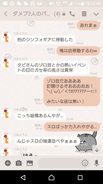 f:id:tumamimi:20180223151512j:plain