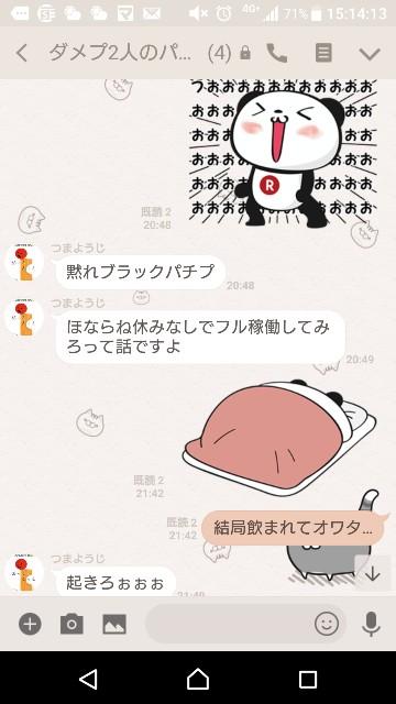 f:id:tumamimi:20180223151546j:plain