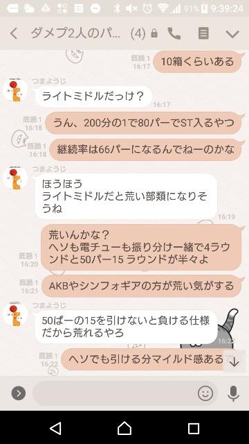 f:id:tumamimi:20180227094114j:plain