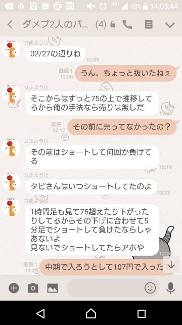 f:id:tumamimi:20180301140815j:plain