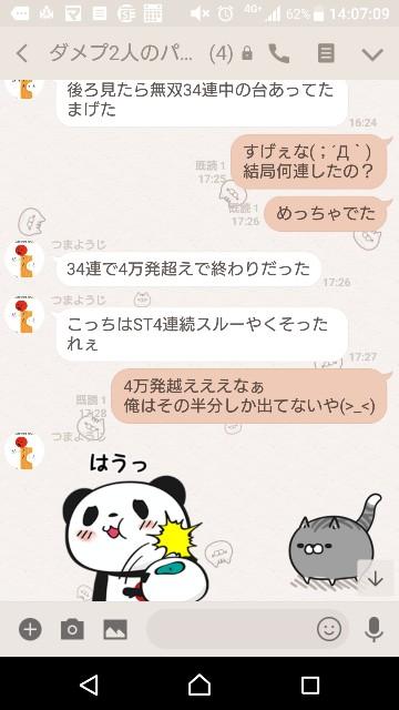 f:id:tumamimi:20180301140845j:plain
