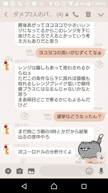 f:id:tumamimi:20180305015129j:plain