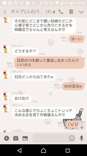 f:id:tumamimi:20180305015139j:plain