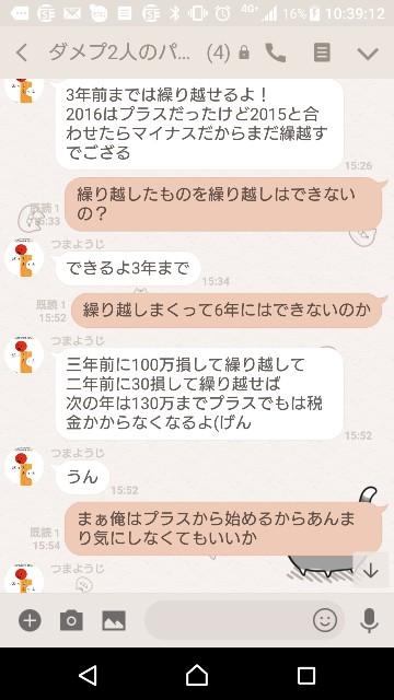 f:id:tumamimi:20180306104211j:plain