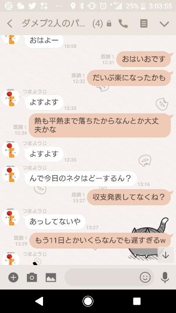 f:id:tumamimi:20180312030655j:plain