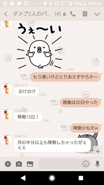 f:id:tumamimi:20180312030700j:plain