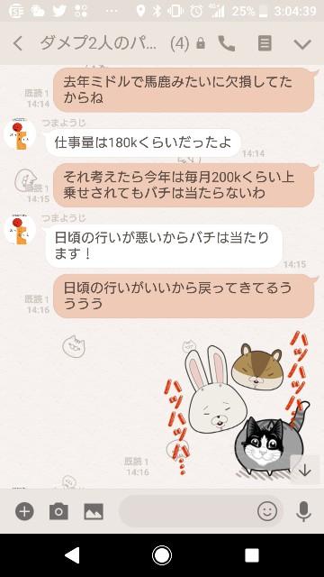 f:id:tumamimi:20180312030716j:plain