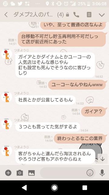 f:id:tumamimi:20180312030724j:plain