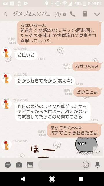 f:id:tumamimi:20180314050819j:plain