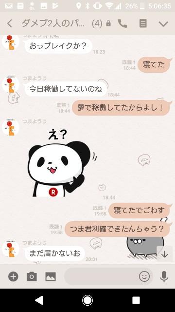 f:id:tumamimi:20180314050856j:plain