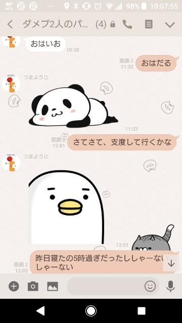 f:id:tumamimi:20180316101032j:plain