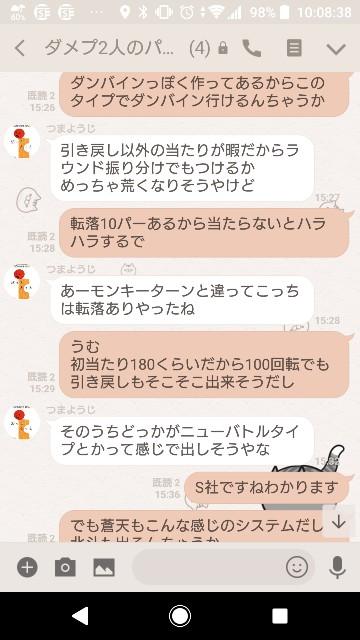 f:id:tumamimi:20180316101055j:plain