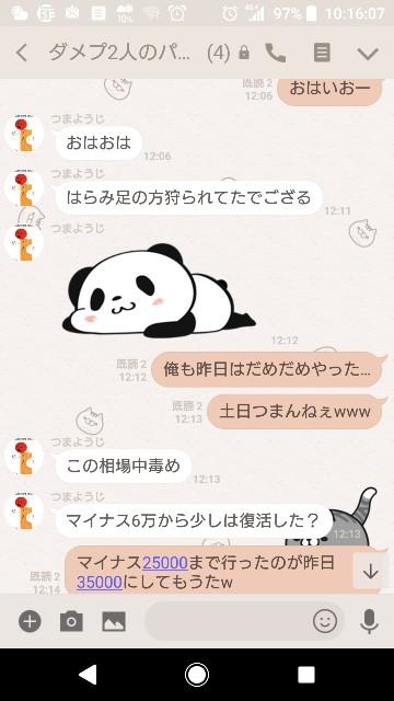 f:id:tumamimi:20180318104510j:plain