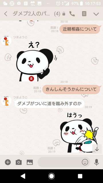 f:id:tumamimi:20180318104559j:plain