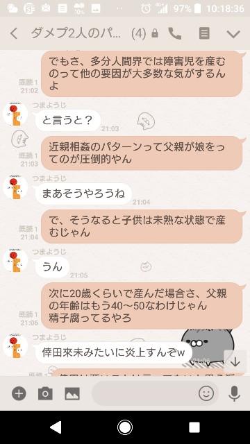 f:id:tumamimi:20180318104621j:plain