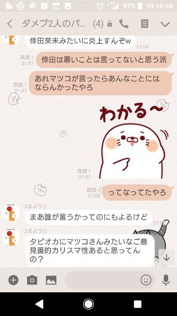 f:id:tumamimi:20180318104629j:plain