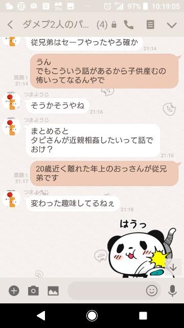 f:id:tumamimi:20180318104632j:plain