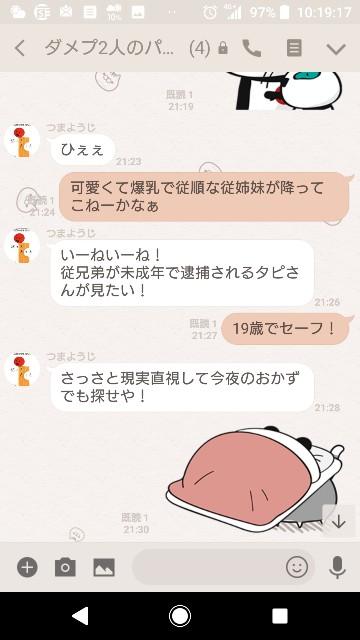 f:id:tumamimi:20180318104634j:plain