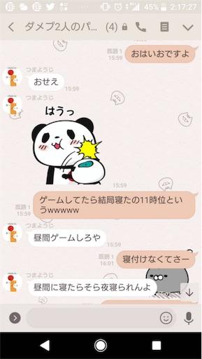 f:id:tumamimi:20180319022857j:image