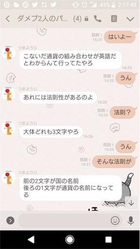 f:id:tumamimi:20180319022914j:image