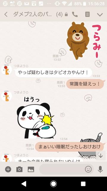 f:id:tumamimi:20180320161011j:plain