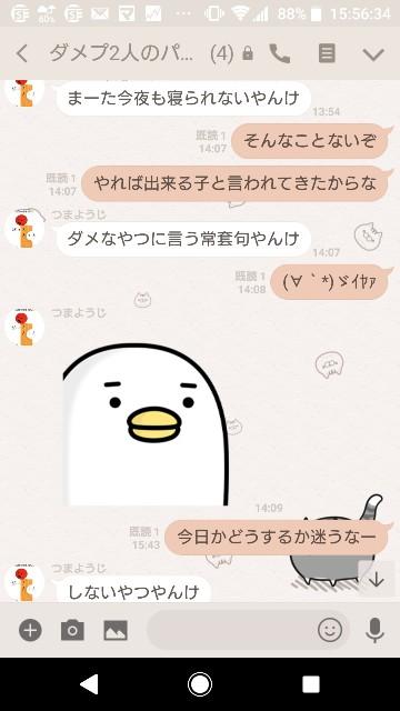 f:id:tumamimi:20180320161018j:plain