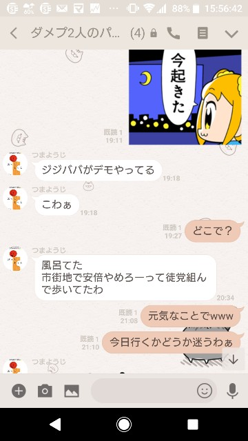 f:id:tumamimi:20180320161026j:plain
