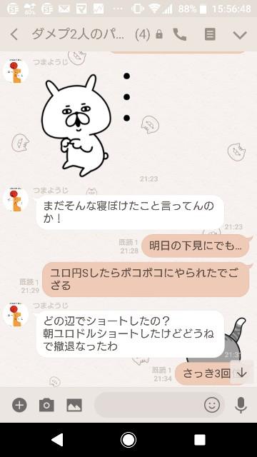 f:id:tumamimi:20180320161028j:plain
