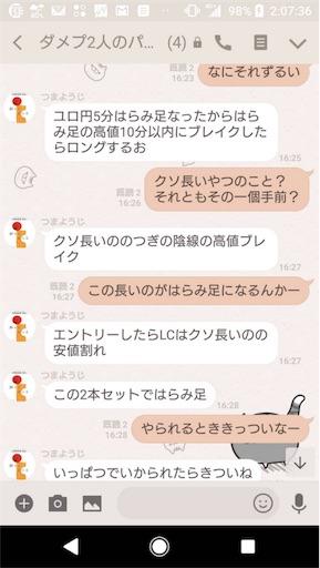 f:id:tumamimi:20180321025341j:image