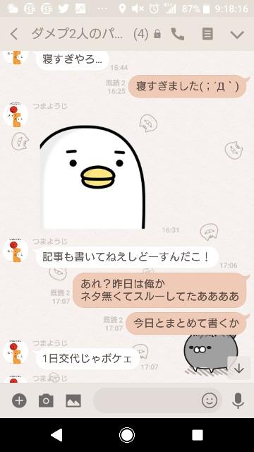f:id:tumamimi:20180327091938j:plain