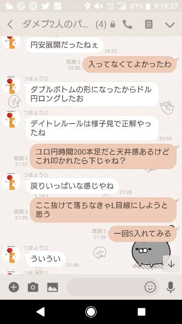 f:id:tumamimi:20180327091947j:plain