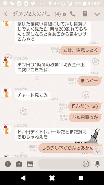 f:id:tumamimi:20180327091951j:plain