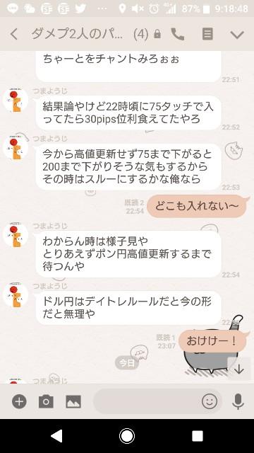 f:id:tumamimi:20180327091954j:plain