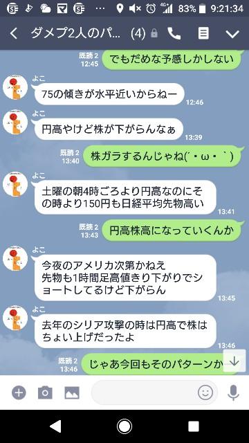 f:id:tumamimi:20180417092331j:plain