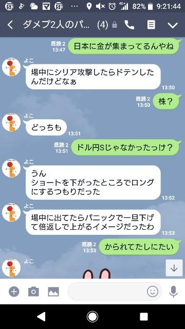 f:id:tumamimi:20180417092335j:plain