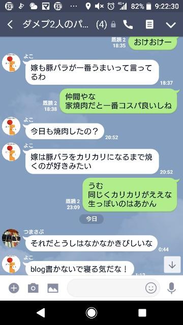 f:id:tumamimi:20180417092349j:plain