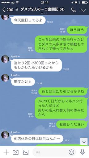 f:id:tumamimi:20180417212054p:image