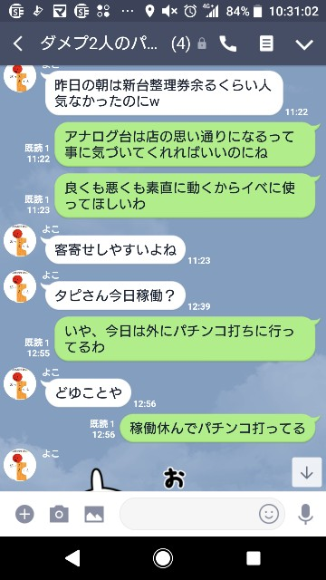 f:id:tumamimi:20180420103211j:plain